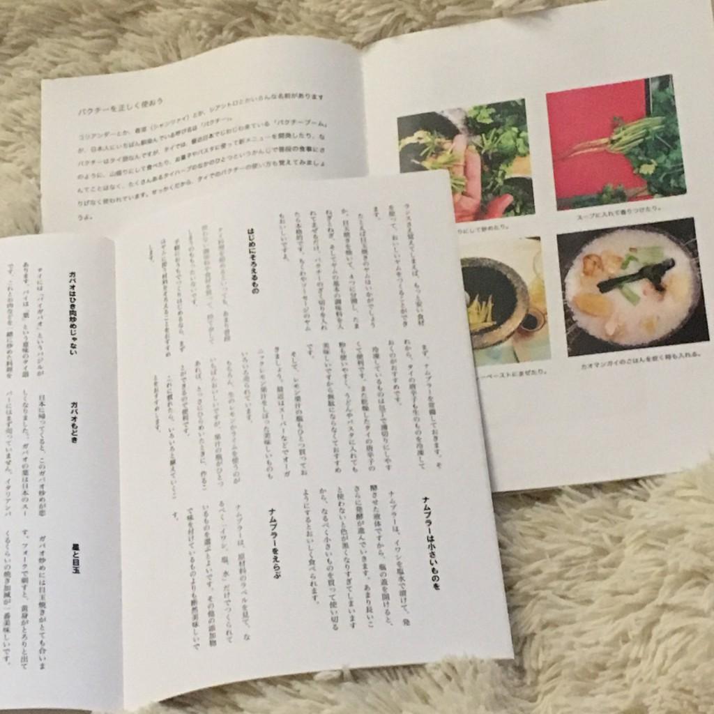おしゃべりなタイ料理教室1内容